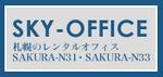 起業、開業、創業時の札幌レンタルオフィス